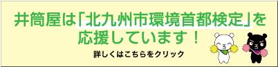 井筒屋は「北九州市環境首都検定」を応援しています!